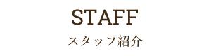 stafflist