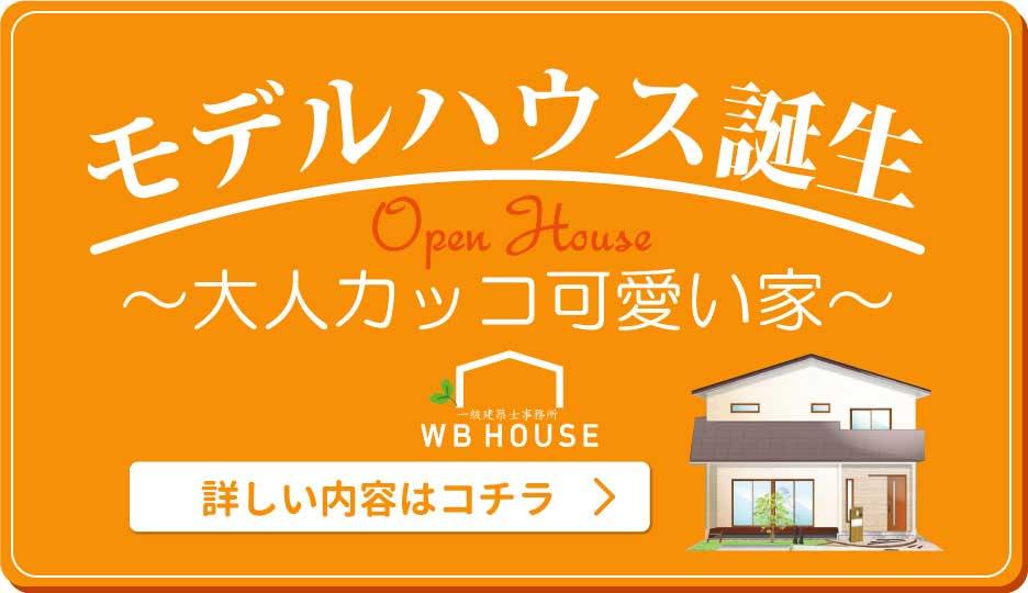 モデルハウス誕生~大人カッコ可愛い家~詳しい内容はコチラ